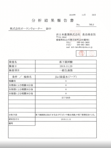 除菌水ジーア-分析結果報告書02