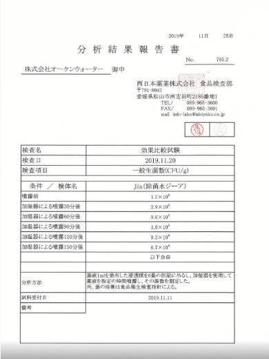 除菌水ジーア-分析結果報告書01