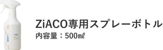 ZiACO-スプレーボトル